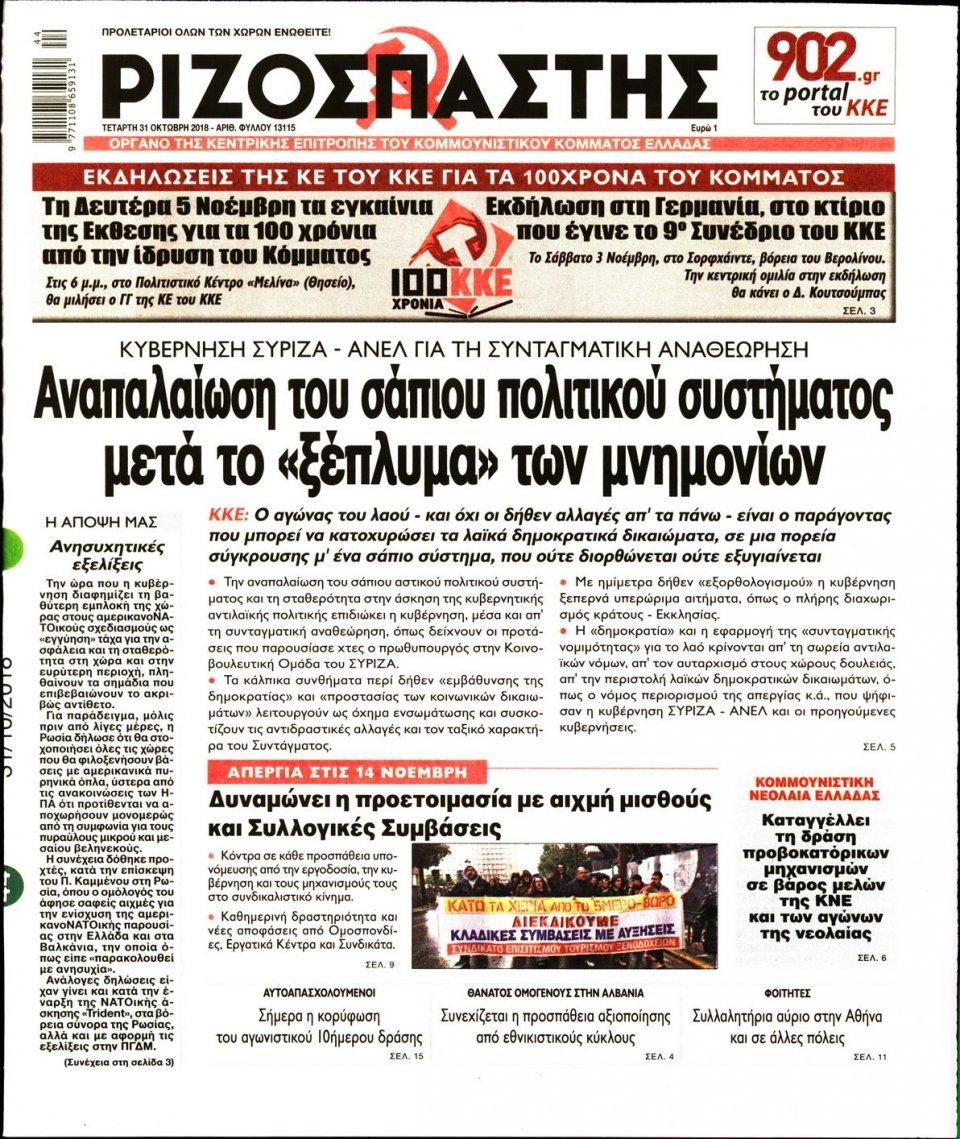Πρωτοσέλιδο Εφημερίδας - ΡΙΖΟΣΠΑΣΤΗΣ - 2018-10-31