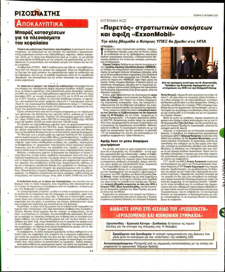Οπισθόφυλλο Εφημερίδας - ΡΙΖΟΣΠΑΣΤΗΣ - 2018-10-31