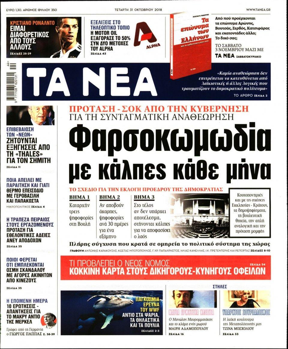 Πρωτοσέλιδο Εφημερίδας - ΤΑ ΝΕΑ - 2018-10-31