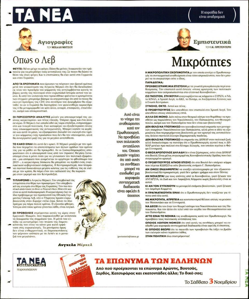Οπισθόφυλλο Εφημερίδας - ΤΑ ΝΕΑ - 2018-10-31