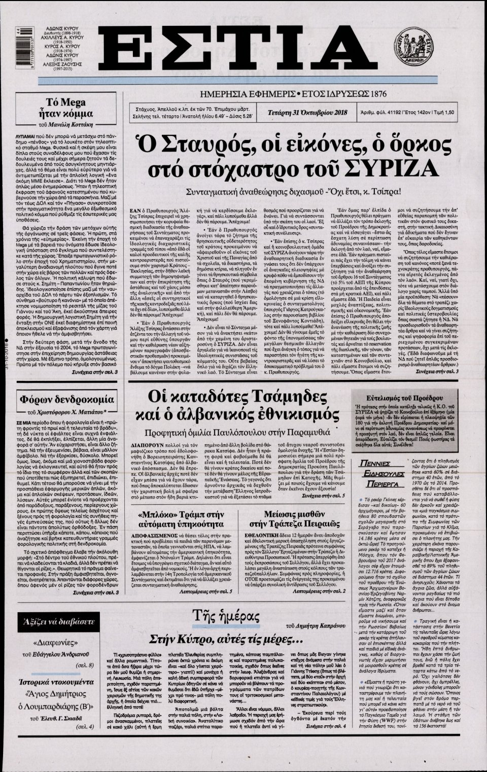 Πρωτοσέλιδο Εφημερίδας - ΕΣΤΙΑ - 2018-10-31