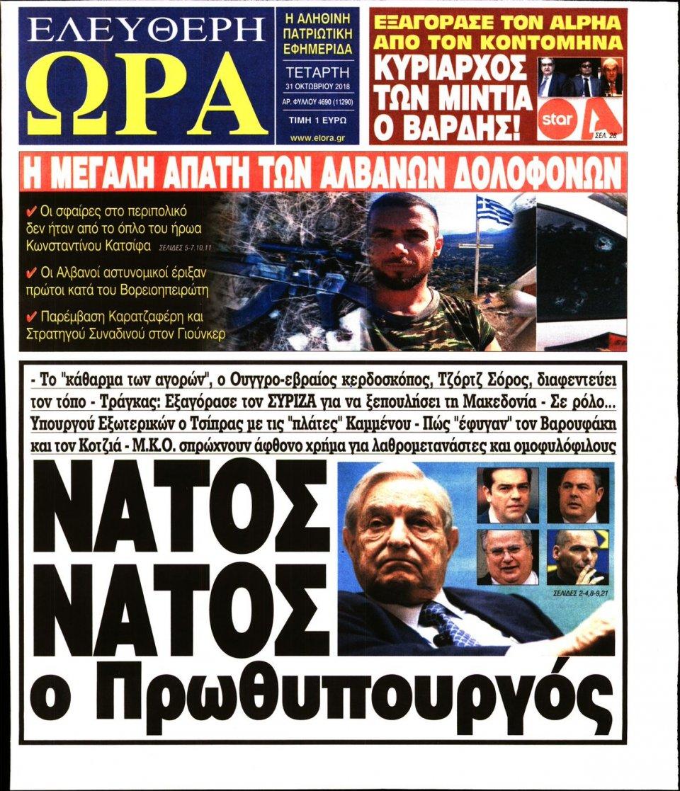 Πρωτοσέλιδο Εφημερίδας - ΕΛΕΥΘΕΡΗ ΩΡΑ - 2018-10-31