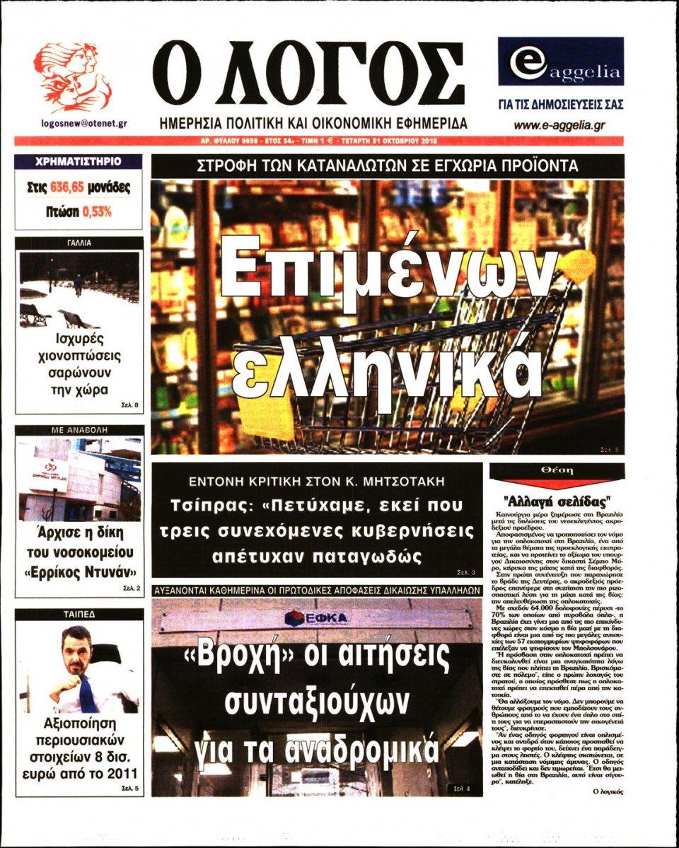 Πρωτοσέλιδο Εφημερίδας - Ο ΛΟΓΟΣ - 2018-10-31