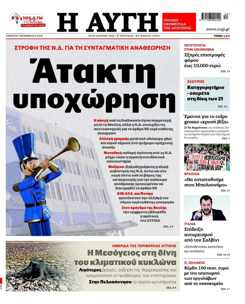 Πρωτοσέλιδο Εφημερίδας - ΑΥΓΗ - 2018-11-01