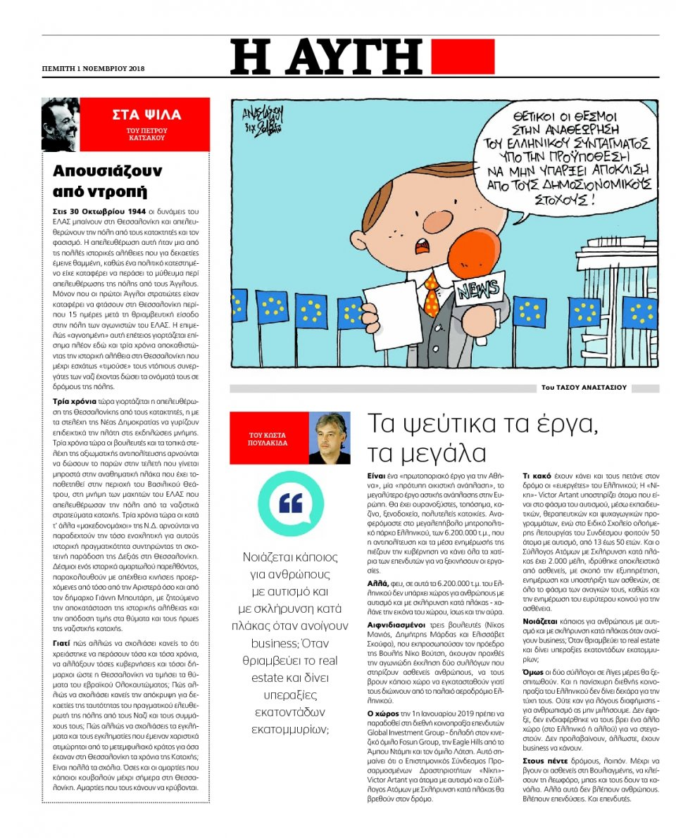 Οπισθόφυλλο Εφημερίδας - ΑΥΓΗ - 2018-11-01