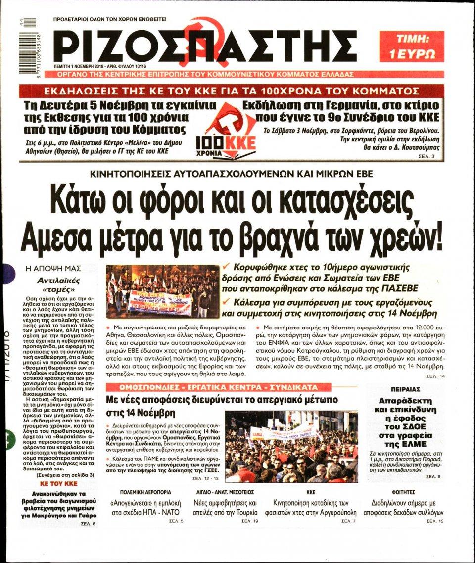 Πρωτοσέλιδο Εφημερίδας - ΡΙΖΟΣΠΑΣΤΗΣ - 2018-11-01