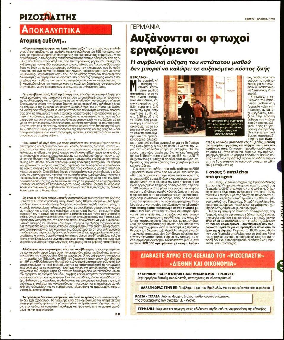 Οπισθόφυλλο Εφημερίδας - ΡΙΖΟΣΠΑΣΤΗΣ - 2018-11-01