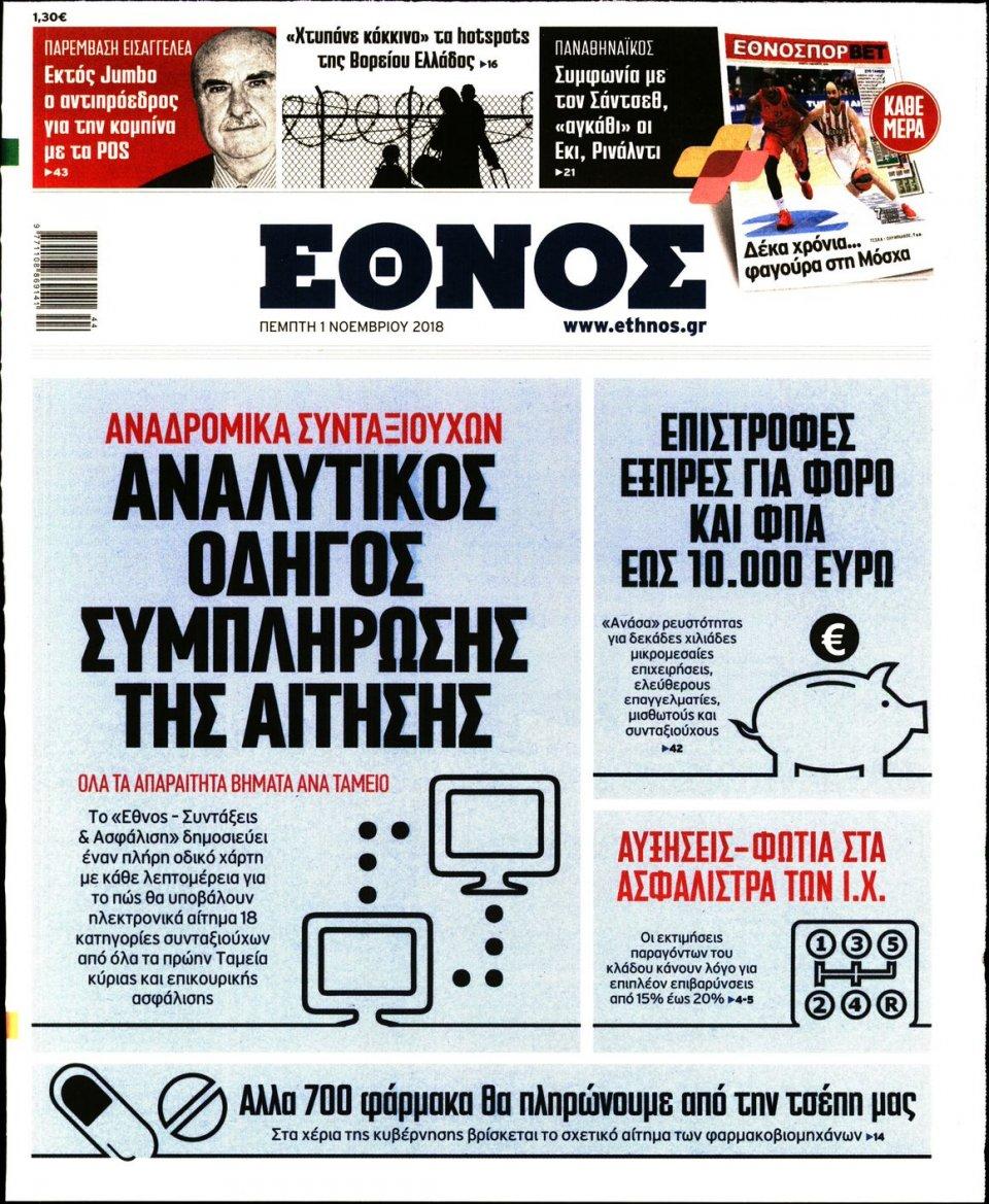 Πρωτοσέλιδο Εφημερίδας - ΕΘΝΟΣ - 2018-11-01