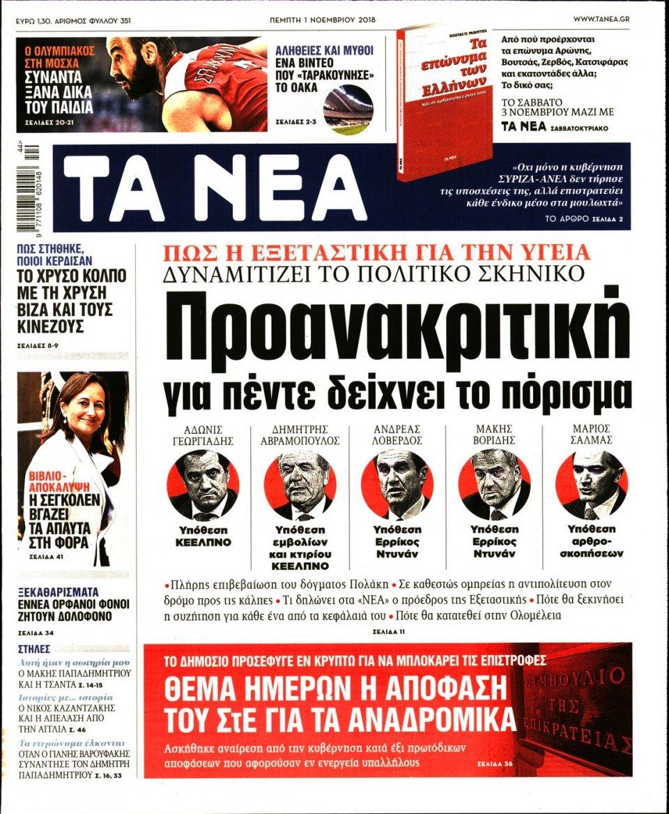 Πρωτοσέλιδο Εφημερίδας - ΤΑ ΝΕΑ - 2018-11-01