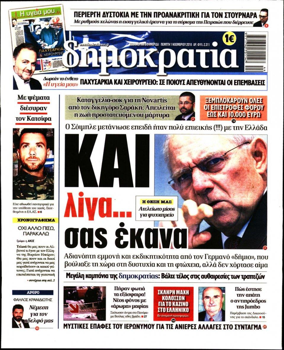Πρωτοσέλιδο Εφημερίδας - ΔΗΜΟΚΡΑΤΙΑ - 2018-11-01