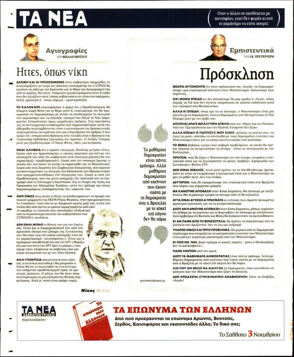 Οπισθόφυλλο Εφημερίδας - ΤΑ ΝΕΑ - 2018-11-01