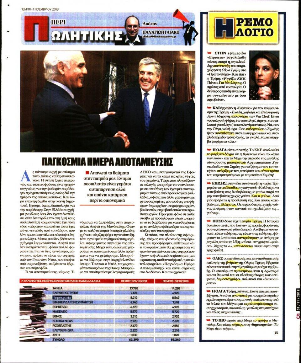 Οπισθόφυλλο Εφημερίδας - ΔΗΜΟΚΡΑΤΙΑ - 2018-11-01