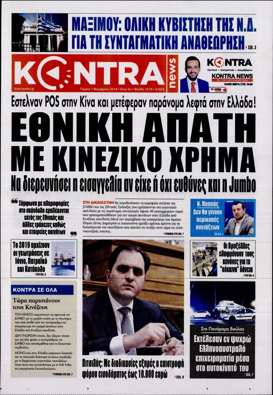 Πρωτοσέλιδο Εφημερίδας - KONTRA NEWS - 2018-11-01