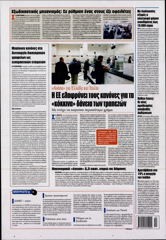 Οπισθόφυλλο Εφημερίδας - KONTRA NEWS - 2018-11-01