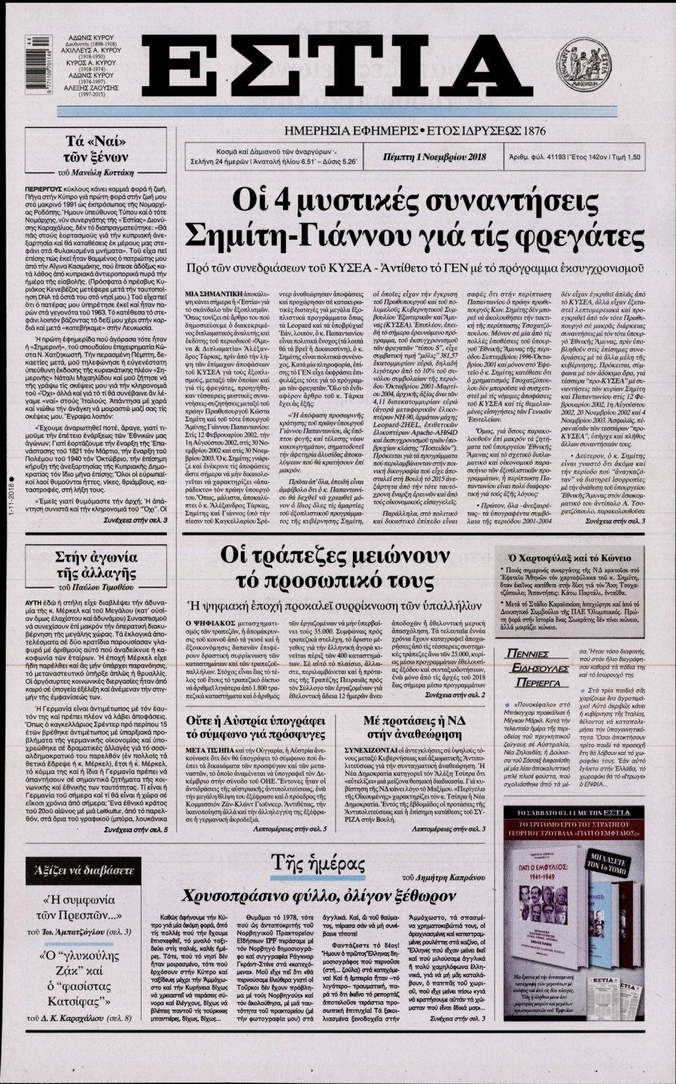 Πρωτοσέλιδο Εφημερίδας - ΕΣΤΙΑ - 2018-11-01