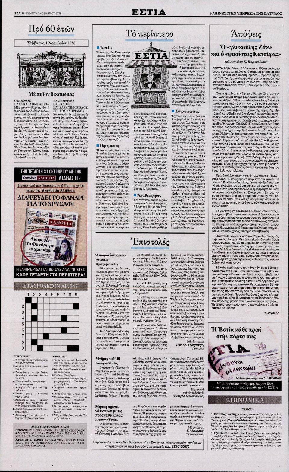 Οπισθόφυλλο Εφημερίδας - ΕΣΤΙΑ - 2018-11-01