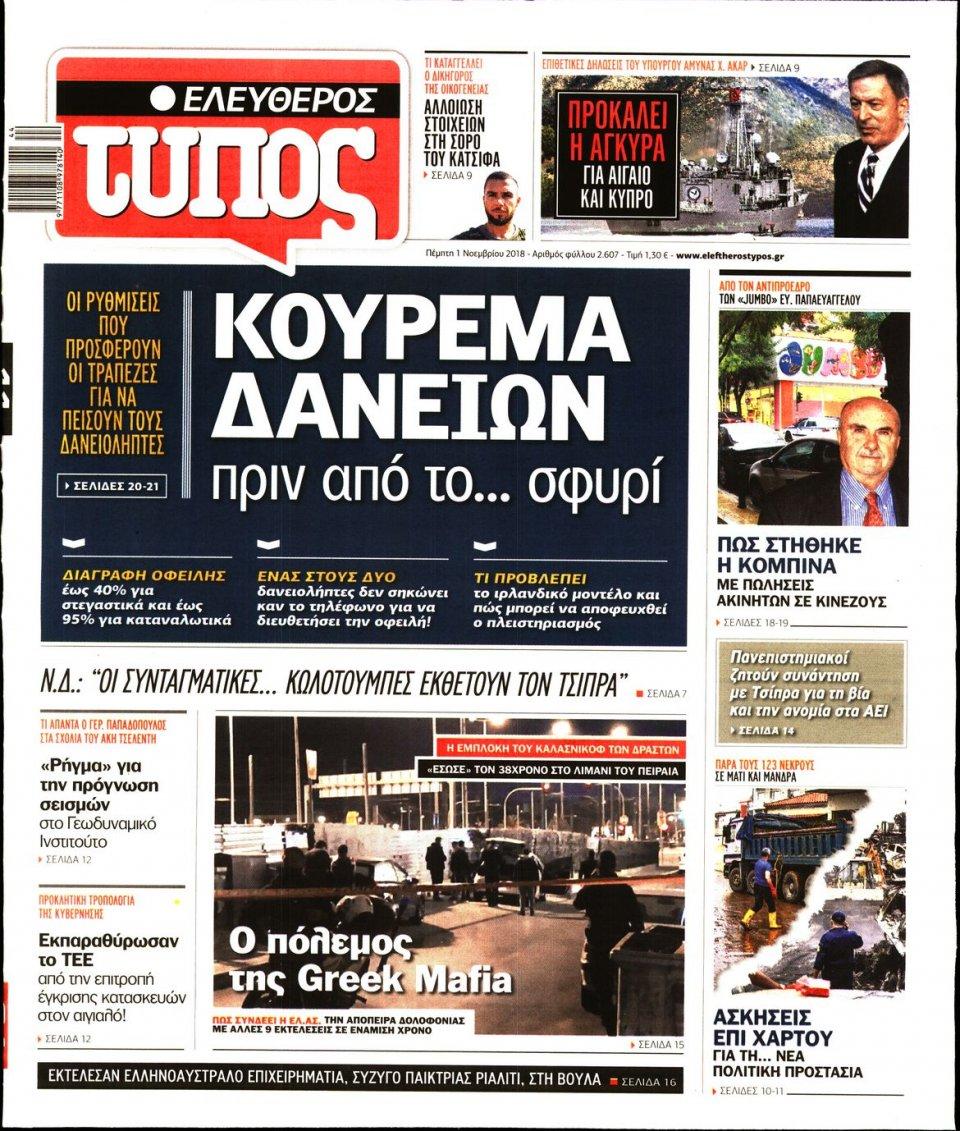 Πρωτοσέλιδο Εφημερίδας - ΕΛΕΥΘΕΡΟΣ ΤΥΠΟΣ - 2018-11-01
