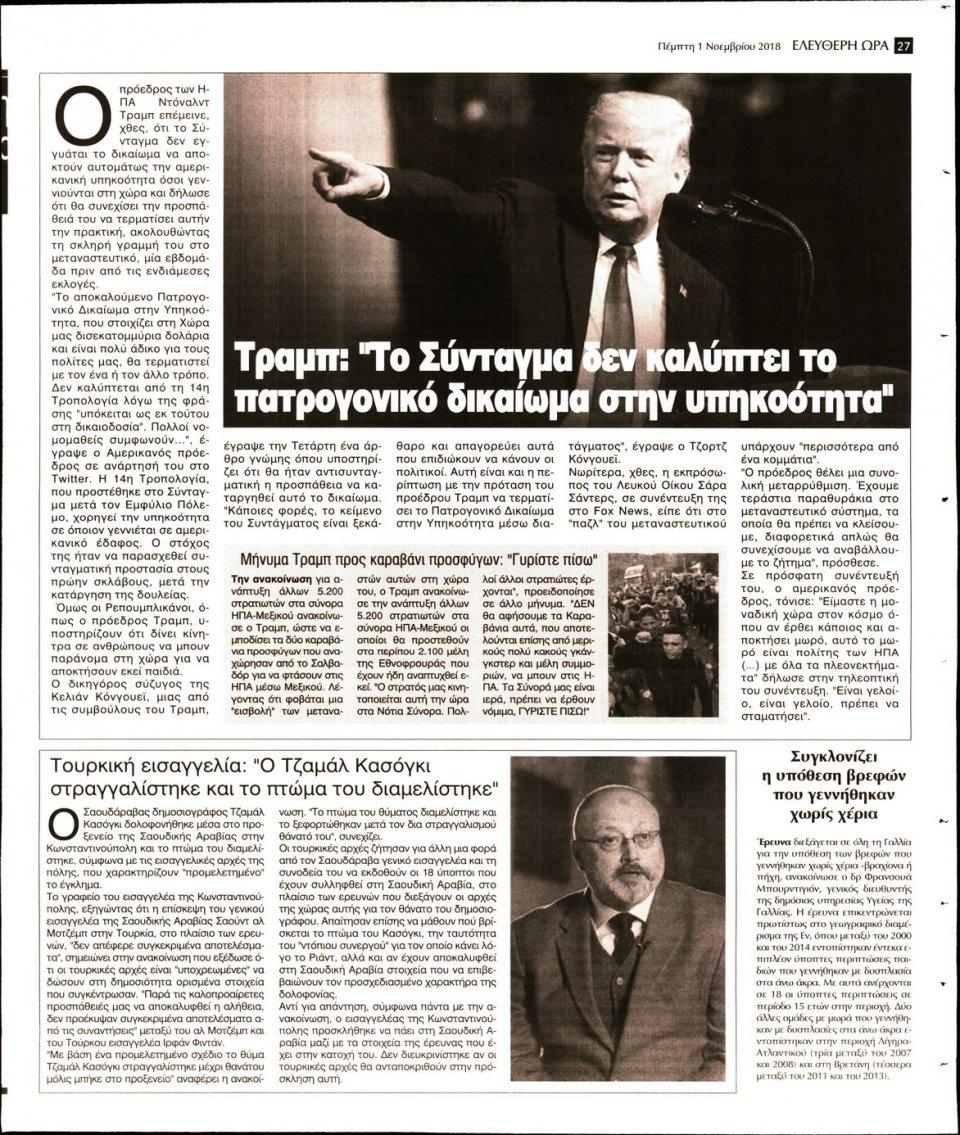 Οπισθόφυλλο Εφημερίδας - ΕΛΕΥΘΕΡΗ ΩΡΑ - 2018-11-01