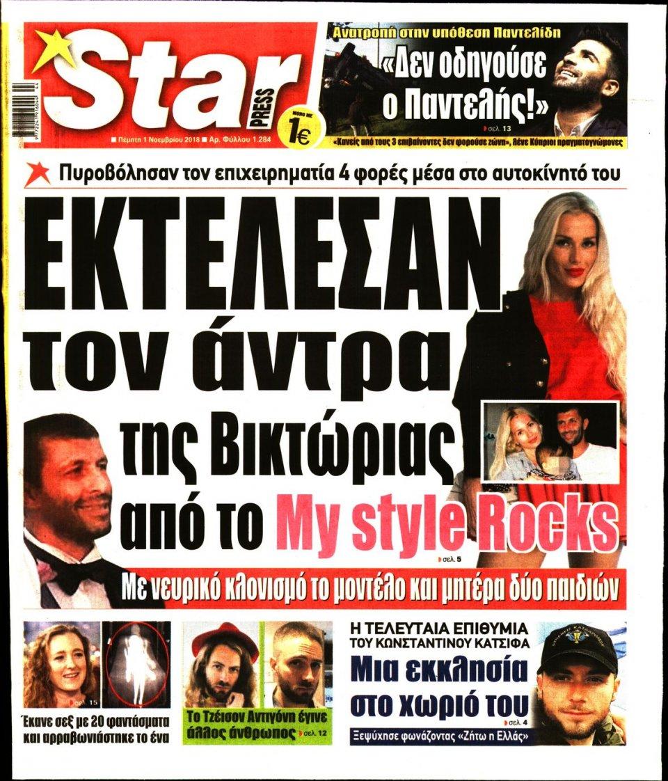 Πρωτοσέλιδο Εφημερίδας - STAR PRESS   - 2018-11-01
