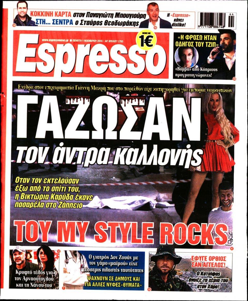 Πρωτοσέλιδο Εφημερίδας - ESPRESSO - 2018-11-01