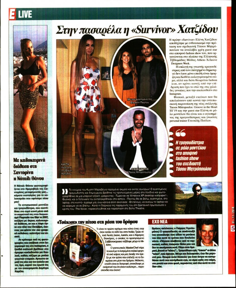 Οπισθόφυλλο Εφημερίδας - ESPRESSO - 2018-11-01