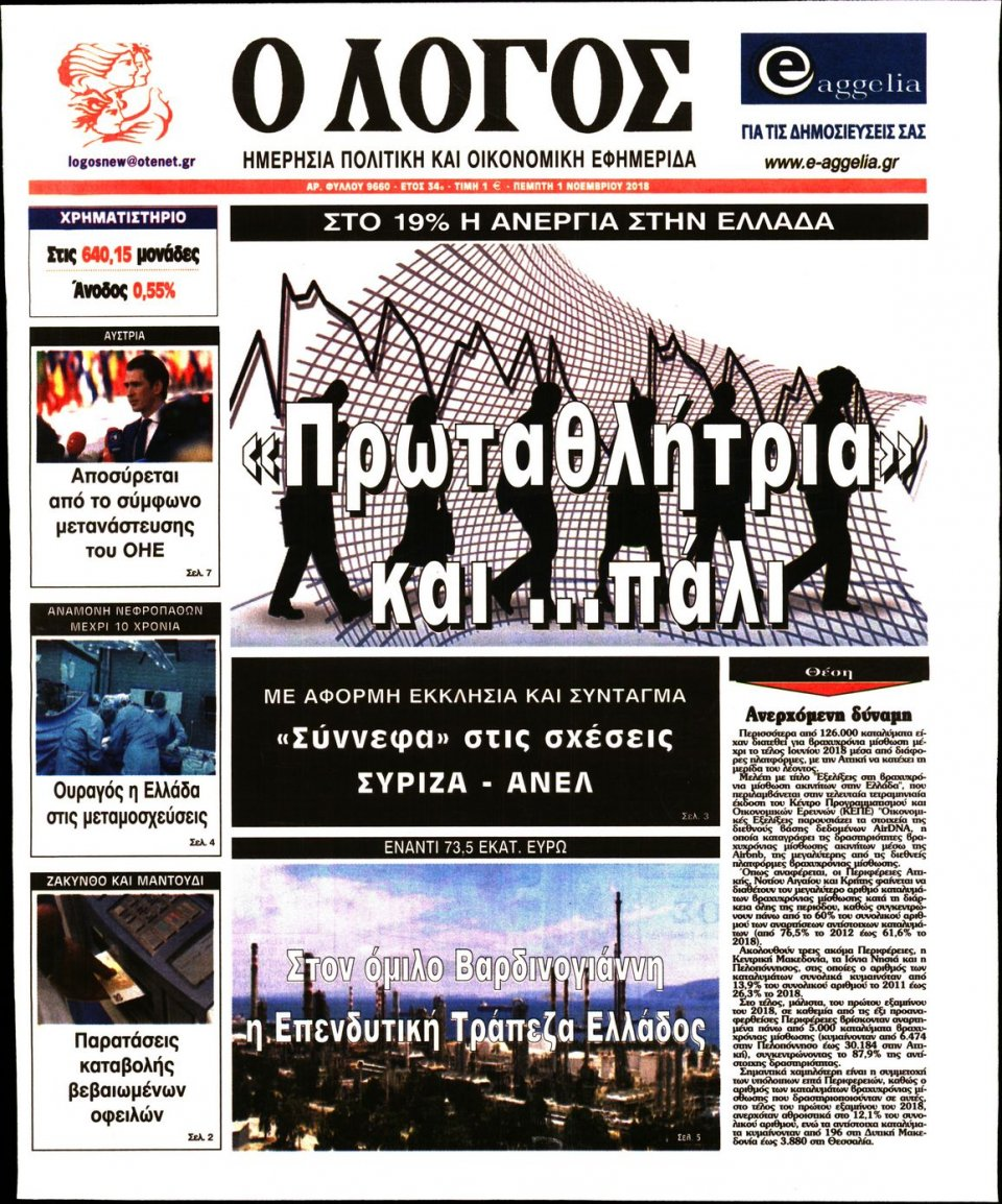 Πρωτοσέλιδο Εφημερίδας - Ο ΛΟΓΟΣ - 2018-11-01
