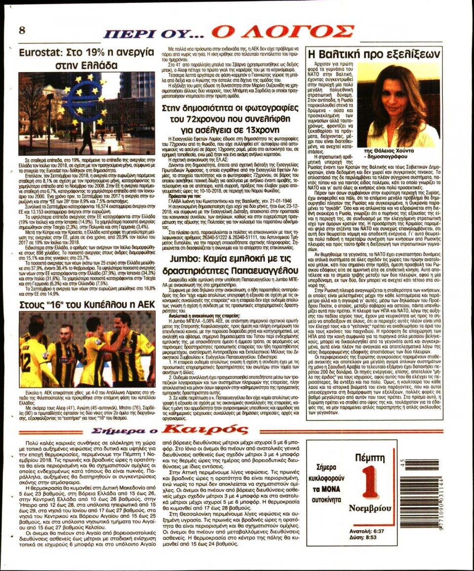 Οπισθόφυλλο Εφημερίδας - Ο ΛΟΓΟΣ - 2018-11-01