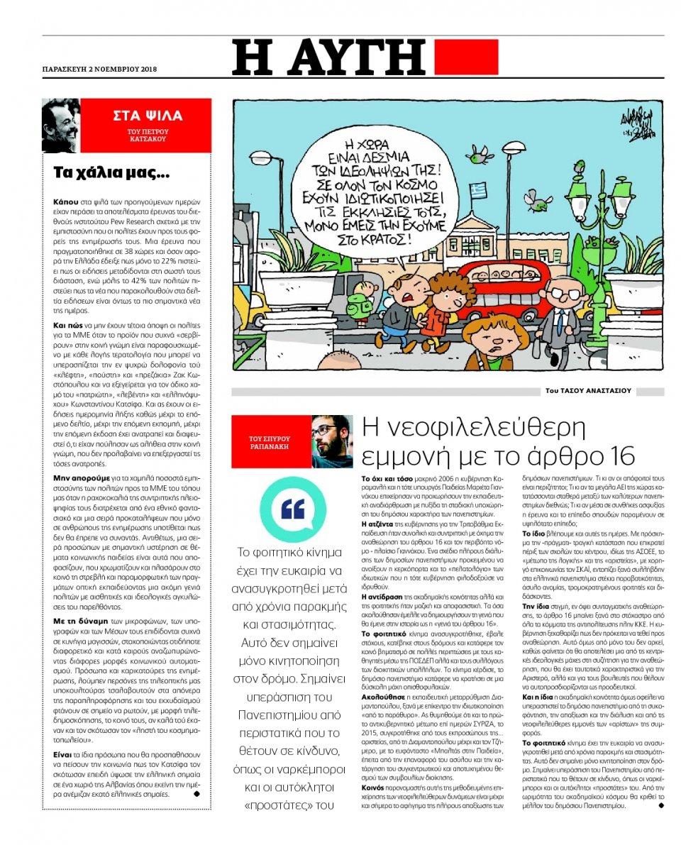 Οπισθόφυλλο Εφημερίδας - ΑΥΓΗ - 2018-11-02