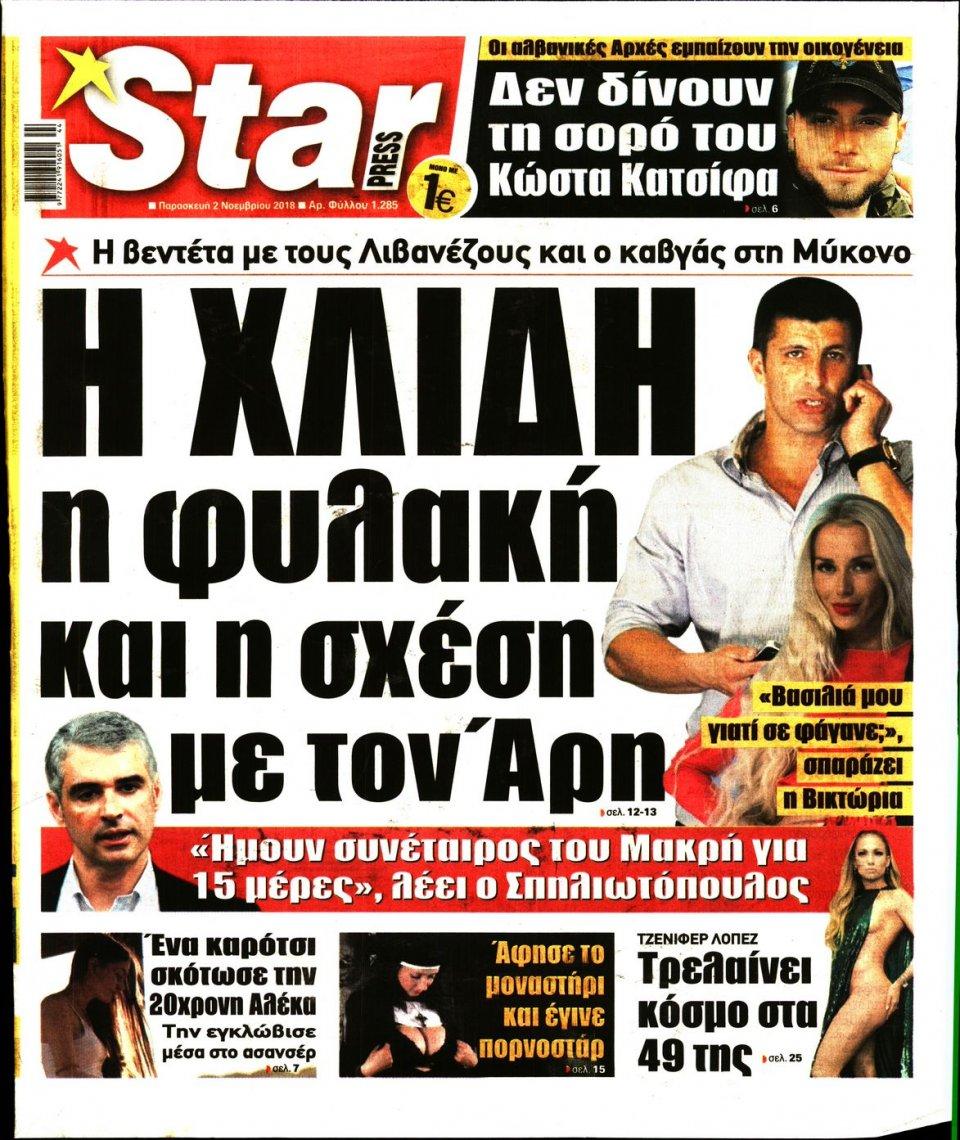 Πρωτοσέλιδο Εφημερίδας - STAR PRESS   - 2018-11-02