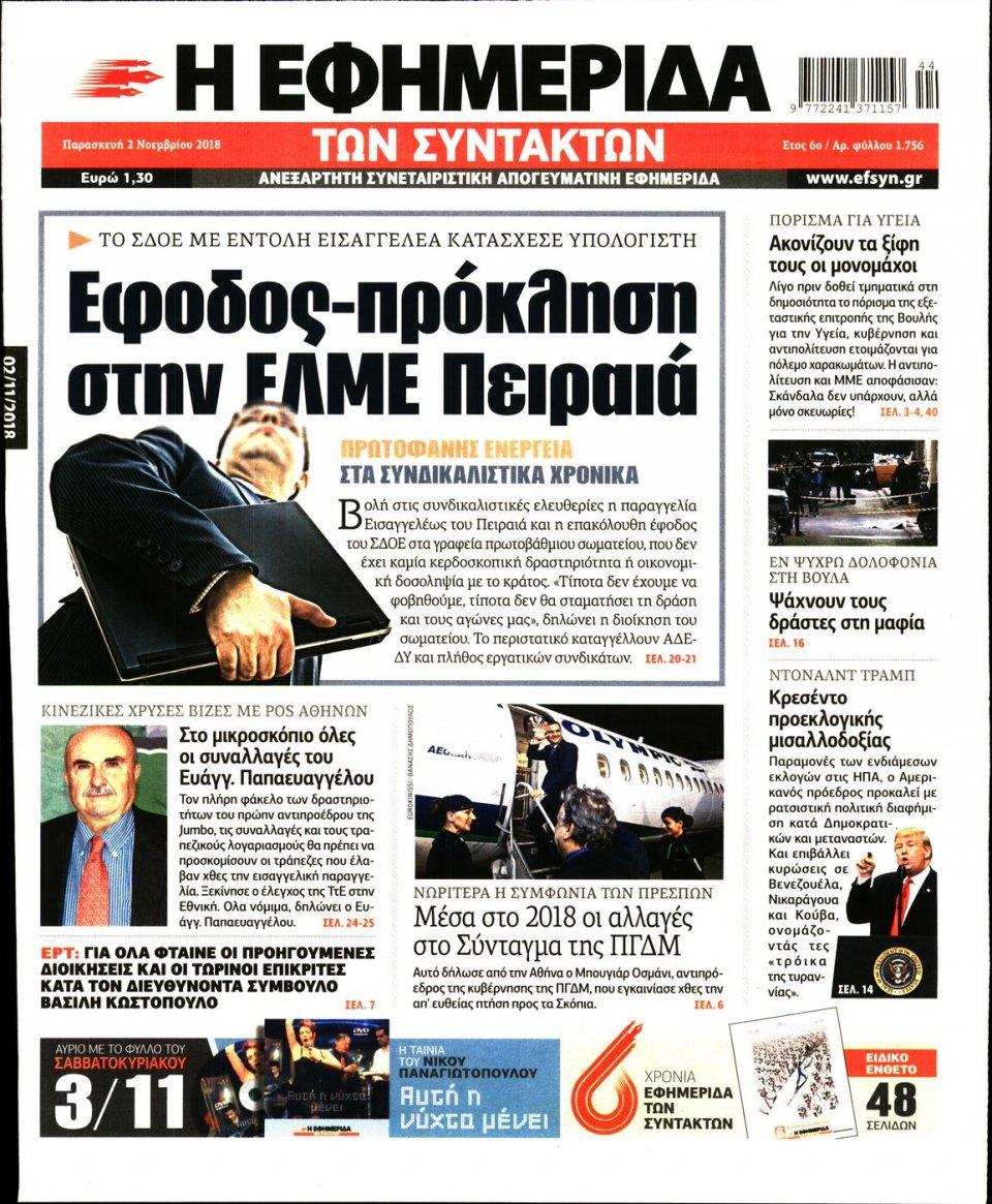Πρωτοσέλιδο Εφημερίδας - Η ΕΦΗΜΕΡΙΔΑ ΤΩΝ ΣΥΝΤΑΚΤΩΝ - 2018-11-02