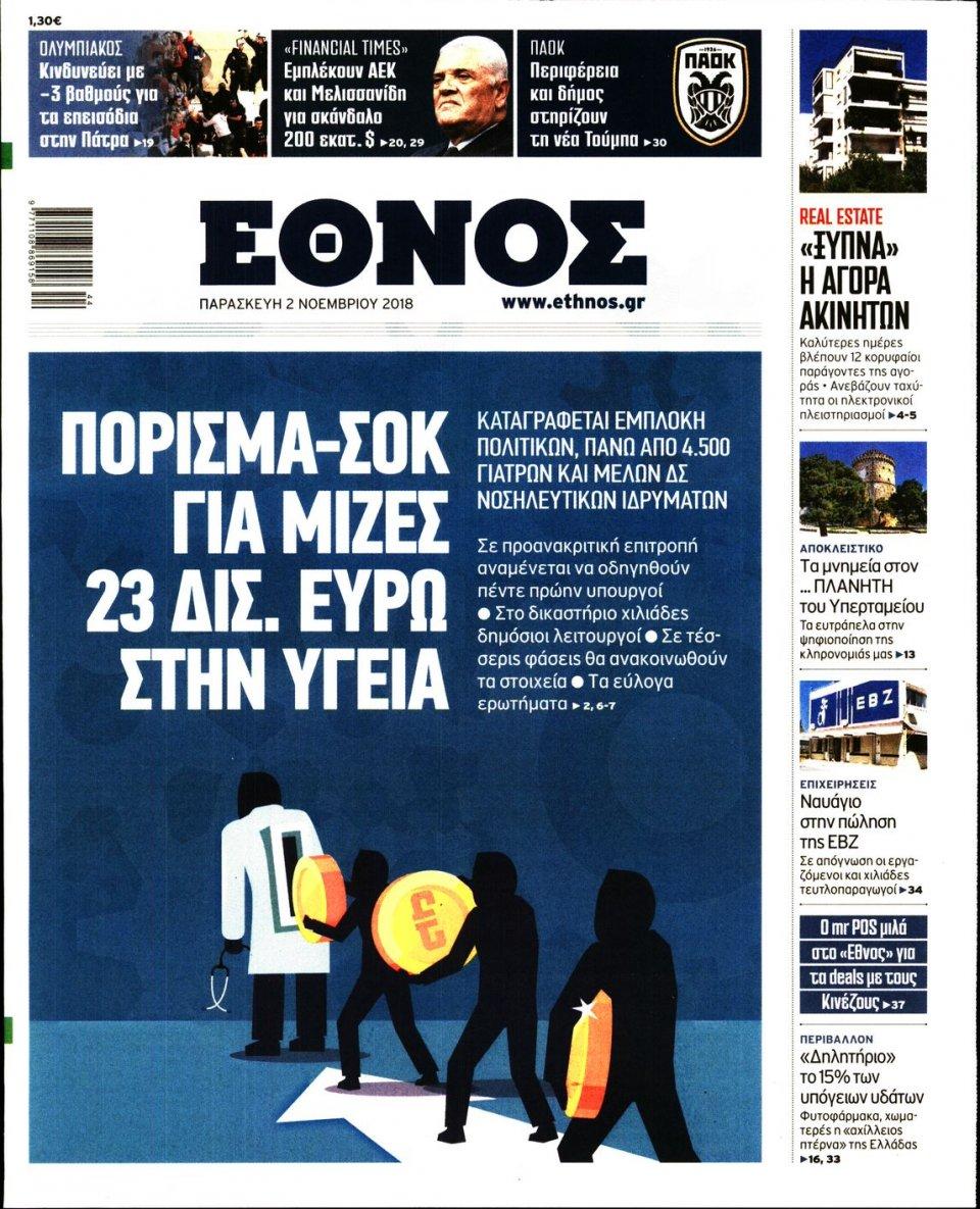 Πρωτοσέλιδο Εφημερίδας - ΕΘΝΟΣ - 2018-11-02
