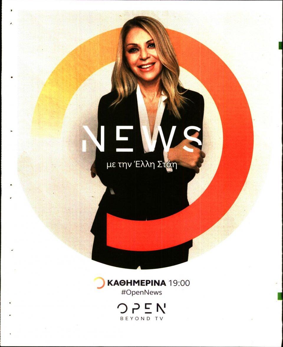Οπισθόφυλλο Εφημερίδας - ΕΘΝΟΣ - 2018-11-02