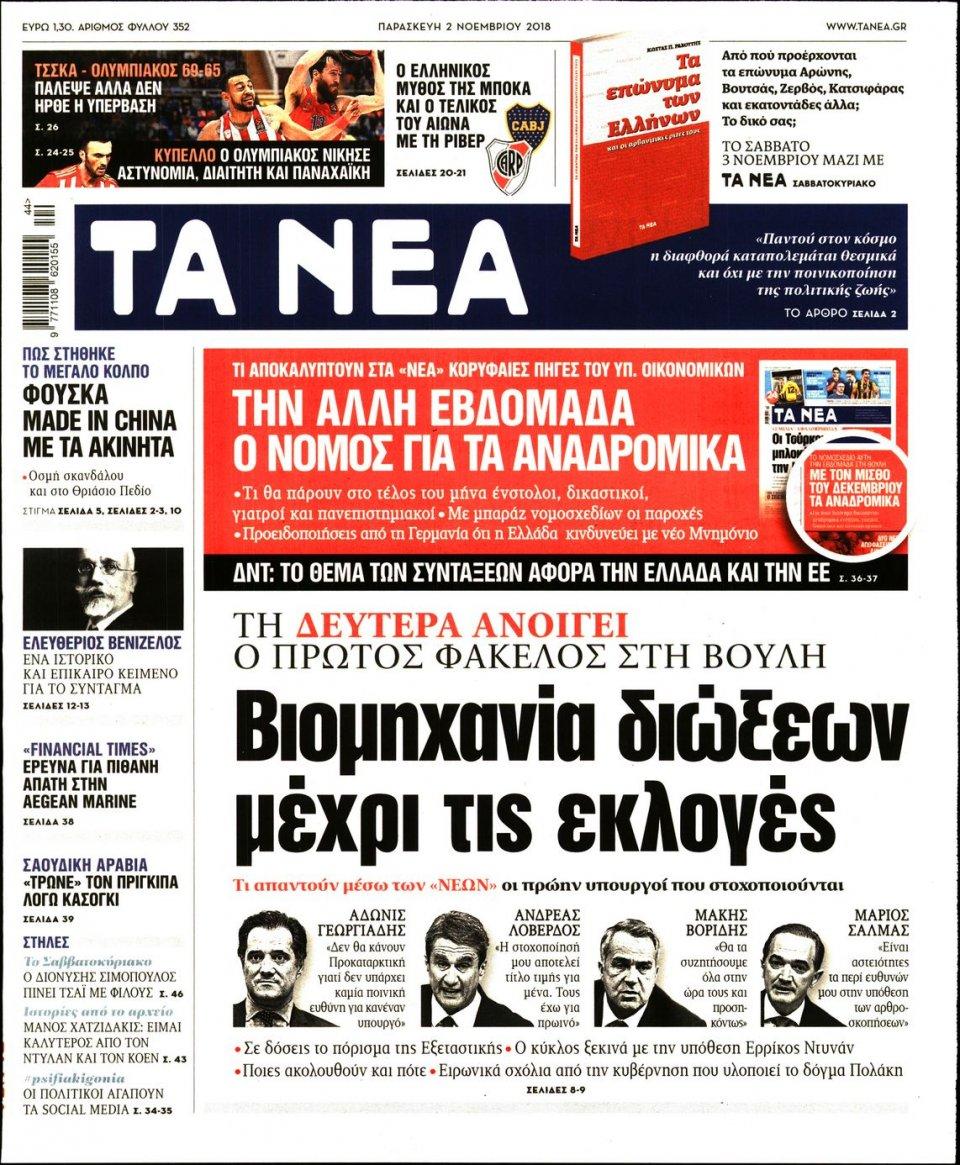 Πρωτοσέλιδο Εφημερίδας - ΤΑ ΝΕΑ - 2018-11-02