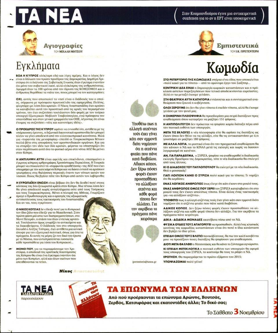 Οπισθόφυλλο Εφημερίδας - ΤΑ ΝΕΑ - 2018-11-02