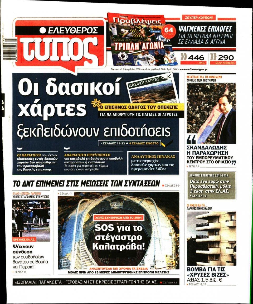 Πρωτοσέλιδο Εφημερίδας - ΕΛΕΥΘΕΡΟΣ ΤΥΠΟΣ - 2018-11-02