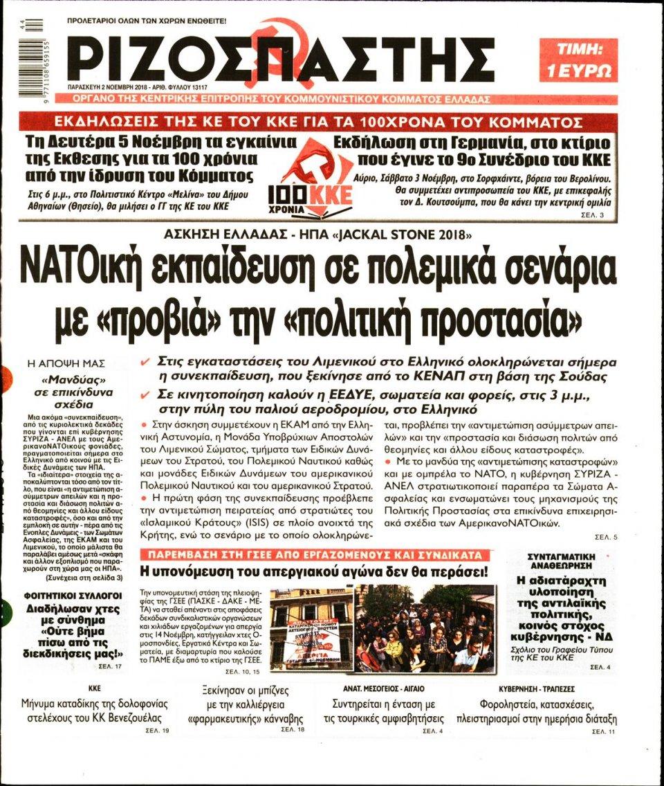 Πρωτοσέλιδο Εφημερίδας - ΡΙΖΟΣΠΑΣΤΗΣ - 2018-11-02