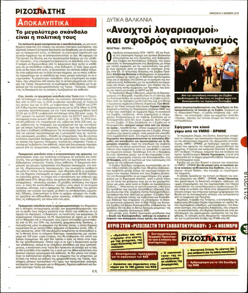 Οπισθόφυλλο Εφημερίδας - ΡΙΖΟΣΠΑΣΤΗΣ - 2018-11-02