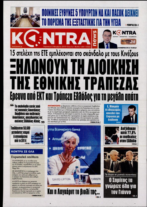 Πρωτοσέλιδο Εφημερίδας - KONTRA NEWS - 2018-11-02