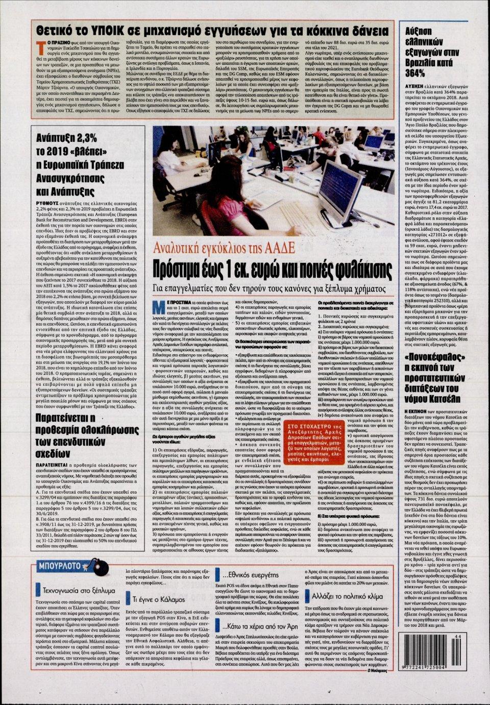 Οπισθόφυλλο Εφημερίδας - KONTRA NEWS - 2018-11-02
