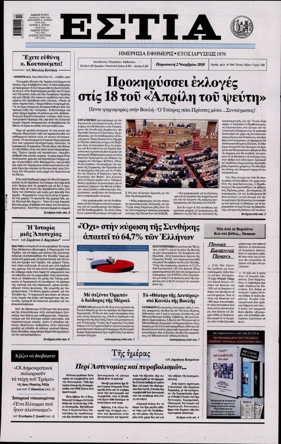 Πρωτοσέλιδο Εφημερίδας - ΕΣΤΙΑ - 2018-11-02