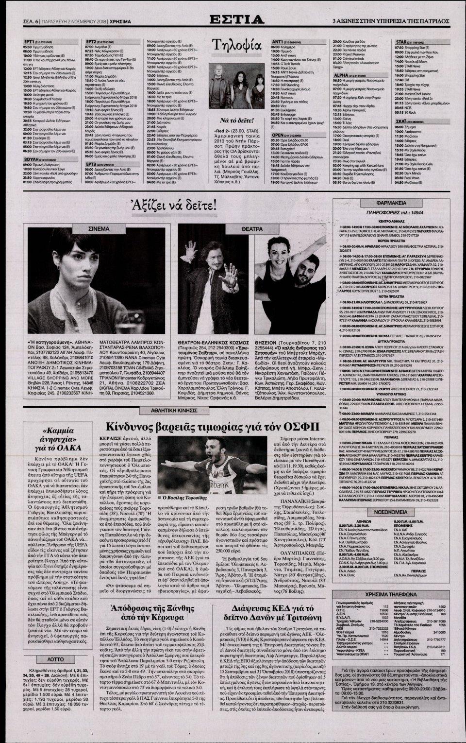 Οπισθόφυλλο Εφημερίδας - ΕΣΤΙΑ - 2018-11-02