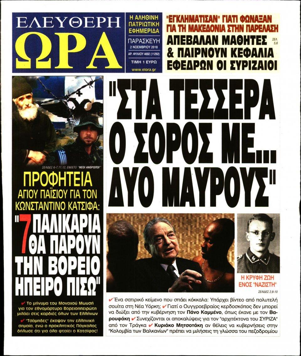 Πρωτοσέλιδο Εφημερίδας - ΕΛΕΥΘΕΡΗ ΩΡΑ - 2018-11-02