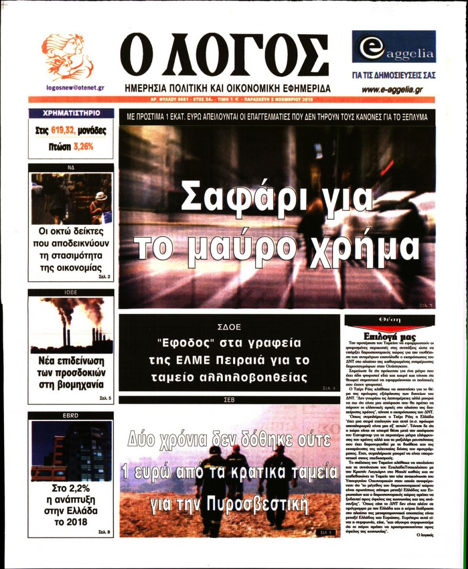 Πρωτοσέλιδο Εφημερίδας - Ο ΛΟΓΟΣ - 2018-11-02