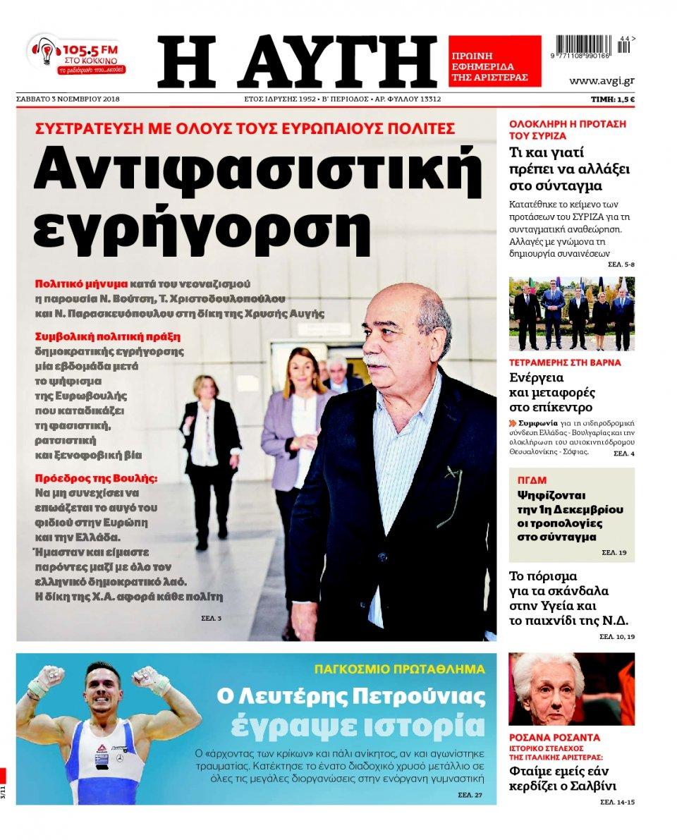 Πρωτοσέλιδο Εφημερίδας - ΑΥΓΗ - 2018-11-03