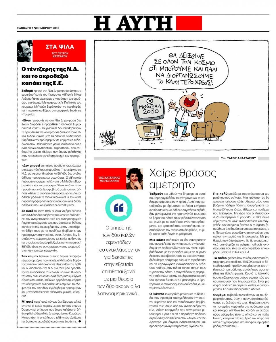 Οπισθόφυλλο Εφημερίδας - ΑΥΓΗ - 2018-11-03
