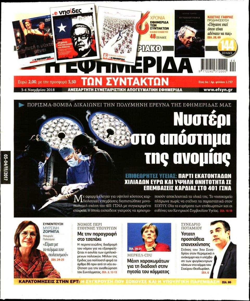 Πρωτοσέλιδο Εφημερίδας - Η ΕΦΗΜΕΡΙΔΑ ΤΩΝ ΣΥΝΤΑΚΤΩΝ - 2018-11-03