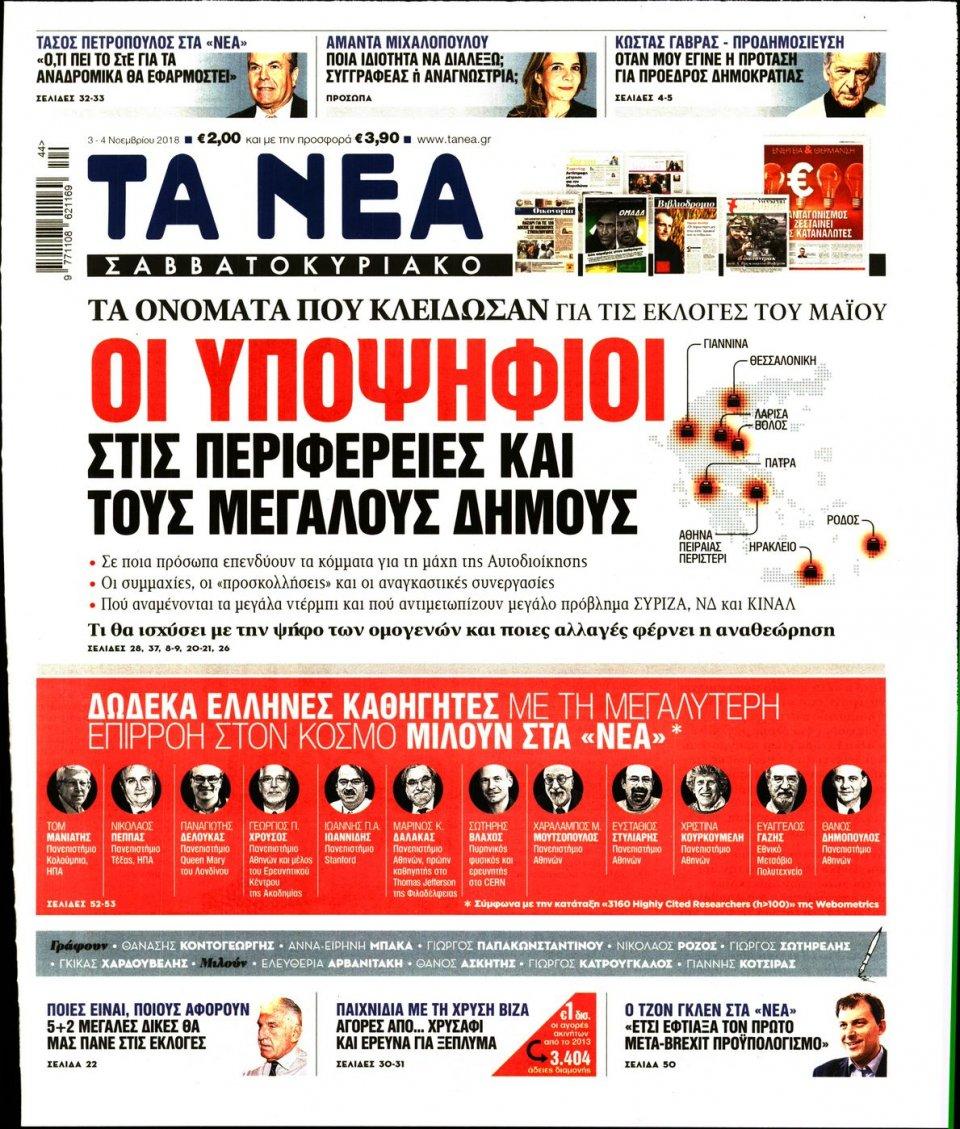 Πρωτοσέλιδο Εφημερίδας - ΤΑ ΝΕΑ - 2018-11-03