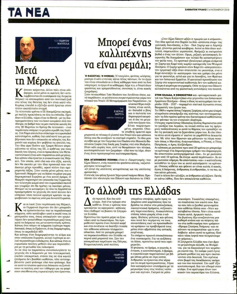 Οπισθόφυλλο Εφημερίδας - ΤΑ ΝΕΑ - 2018-11-03