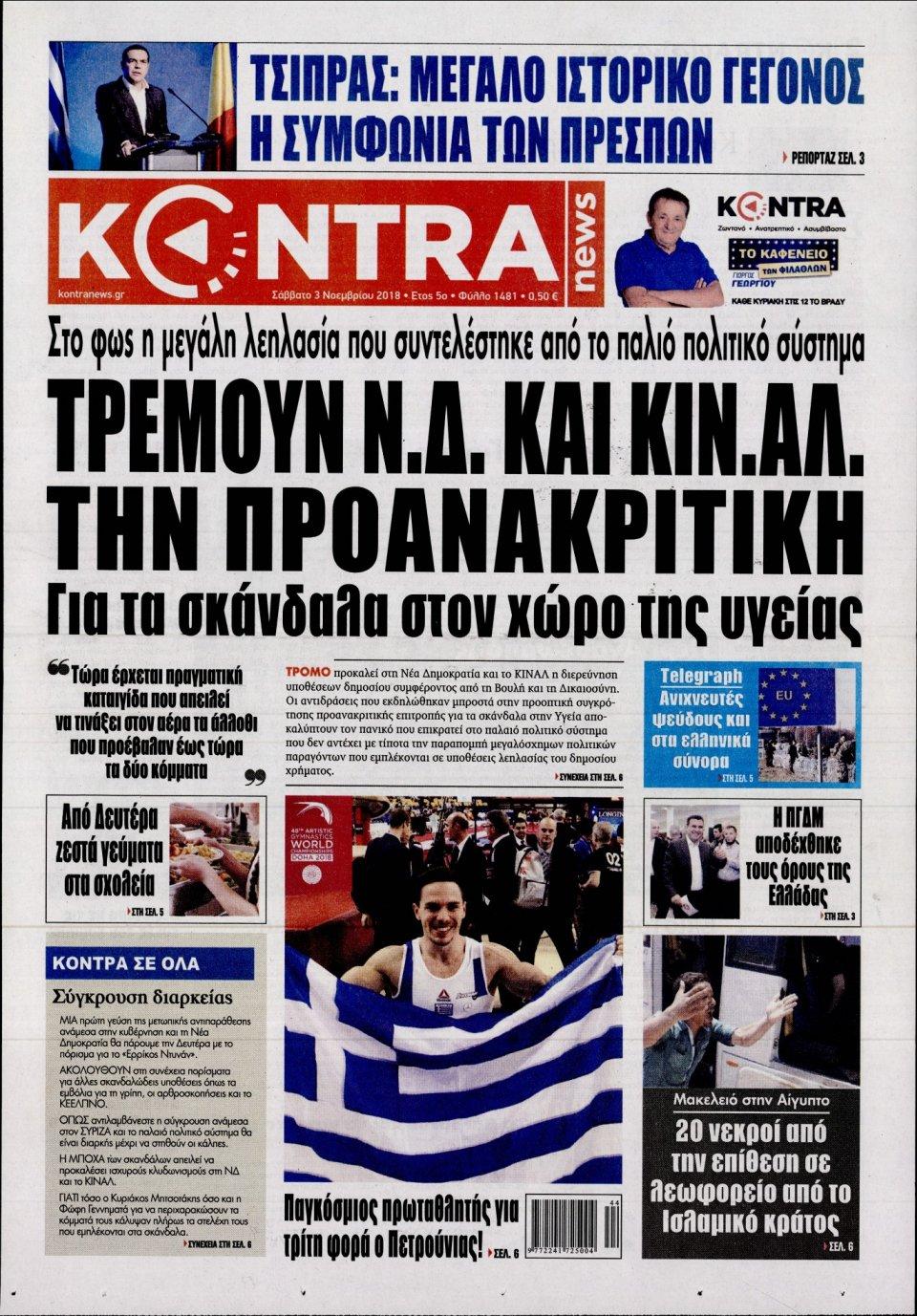Πρωτοσέλιδο Εφημερίδας - KONTRA NEWS - 2018-11-03