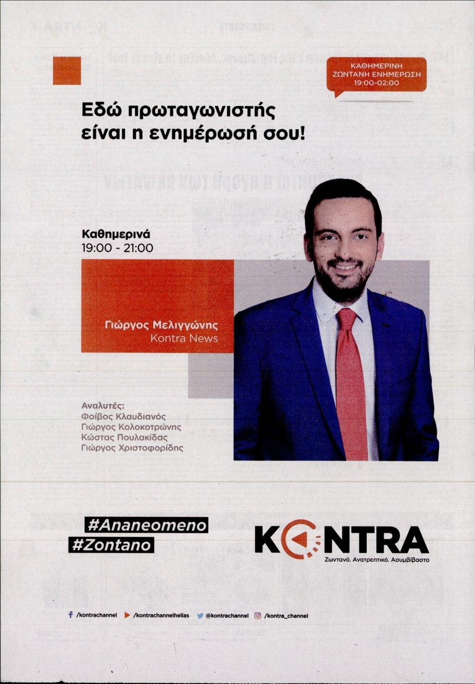 Οπισθόφυλλο Εφημερίδας - KONTRA NEWS - 2018-11-03